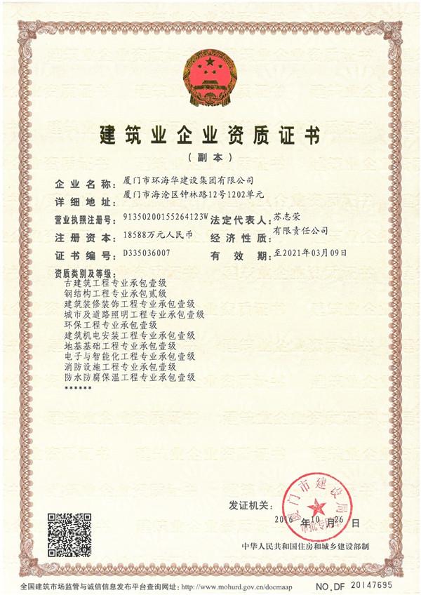 建筑业企业资质证书.jpg
